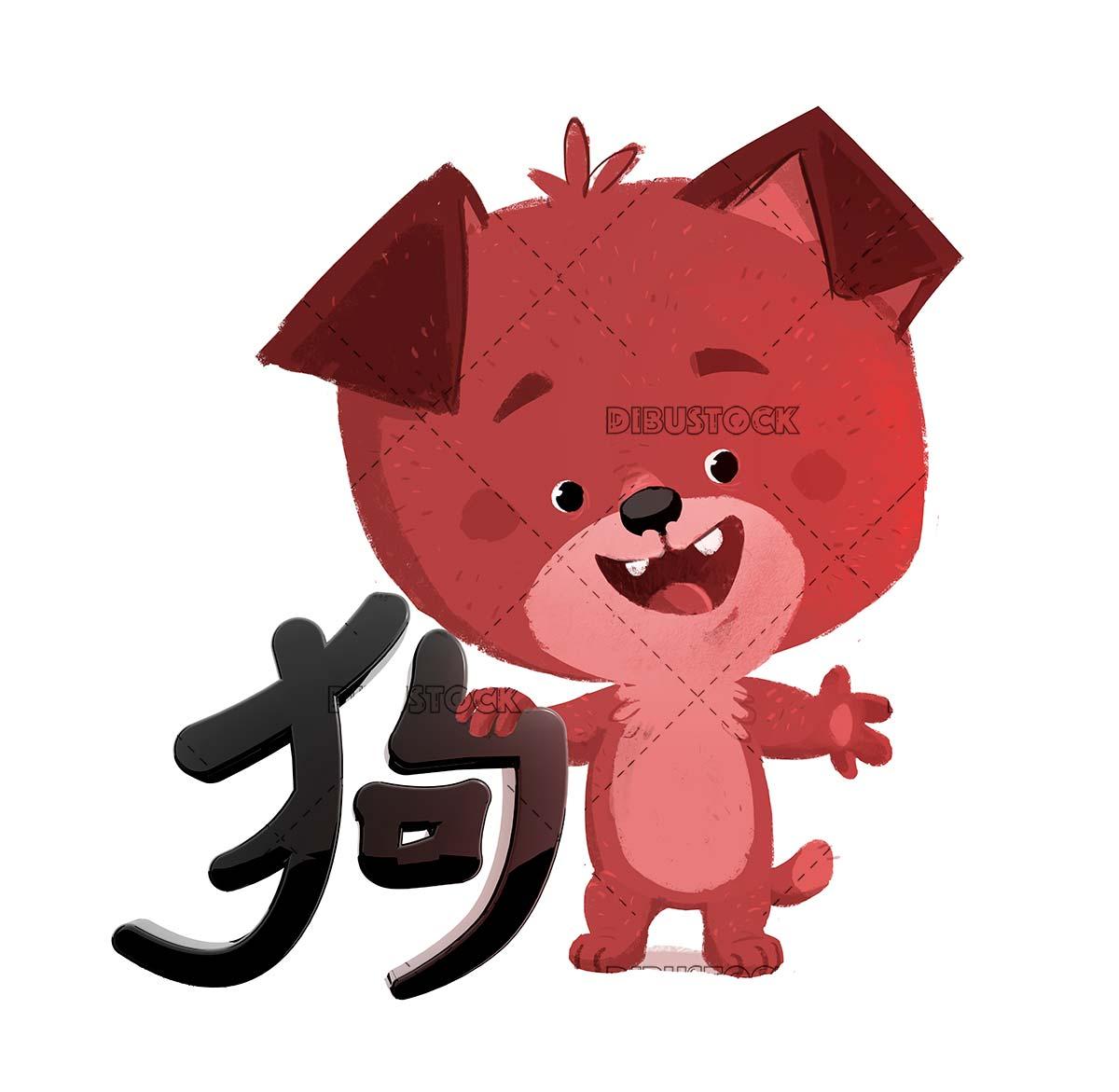 Chinese New Year Dog